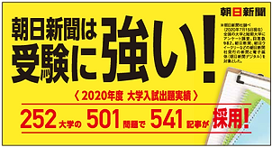 生きた読解力には受験勉強+新聞大学出題数No.1朝日新聞