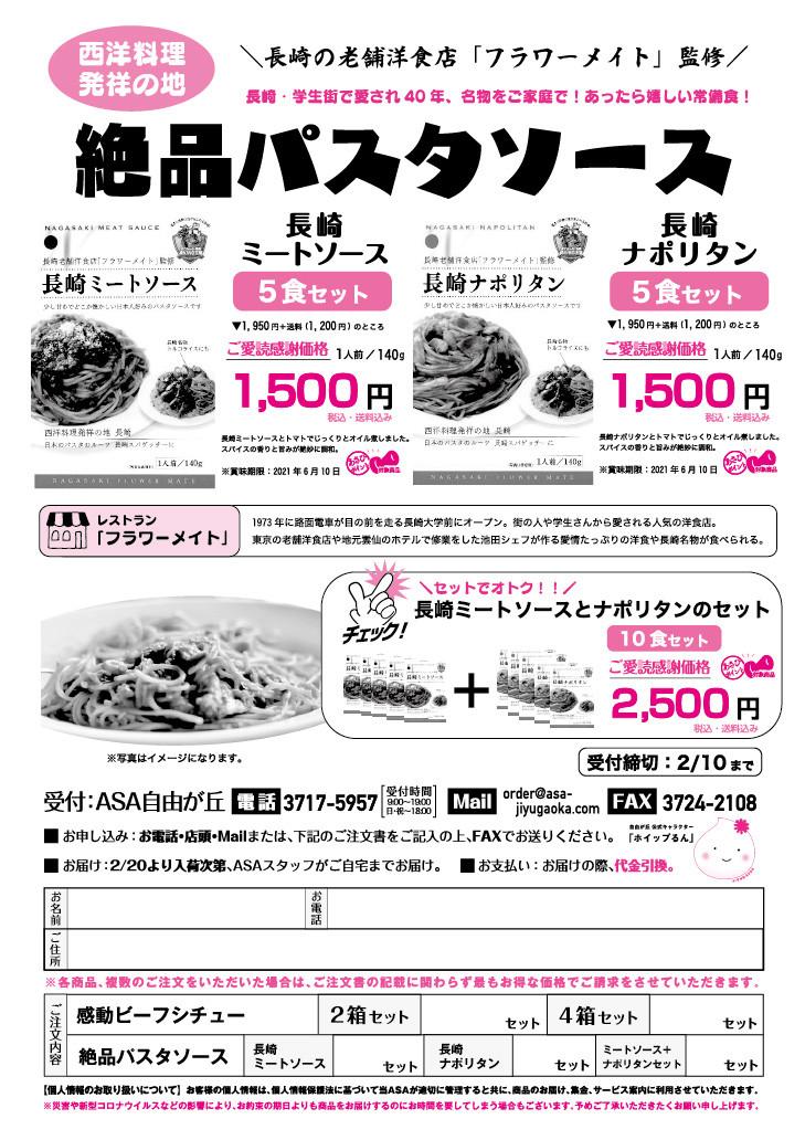 長崎「絶品パスタソース」