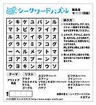 シークワードパズル202107