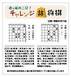 君も藤井七段にチャレンジ詰将棋202102