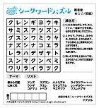 シークワードパズル202103