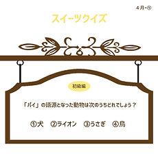 4月【初級編】スクエア.jpg