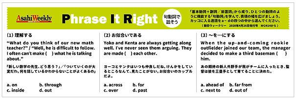 Phrase-It-Right「句動詞で話そう」202107