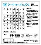 シークワードパズル202104