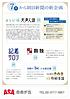 【ご購読者へ】朝日新聞は7月から新企画がスタートします!