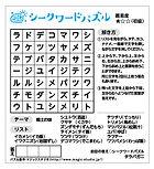 シークワードパズル202102