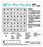 シークワードパズル202108
