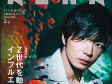 【ASA得ストア】新刊をご紹介(2021.5.6)