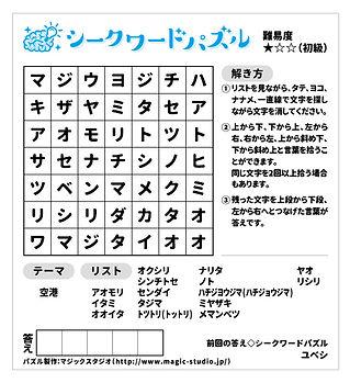 シークワードパズル202105