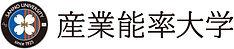 e-5_産業能率大学ロゴ.jpg
