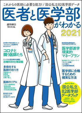 医者と医学部がわかる 2021