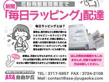 花粉症対策 - 新聞「毎日ラッピング」でお届け(ASA自由が丘のご購読者へ)