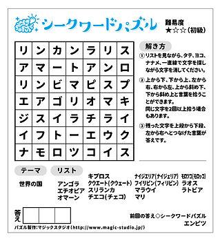 シークワードパズル202110