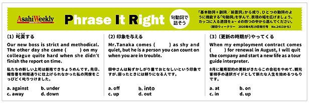 Phrase-It-Right「句動詞で話そう」202106