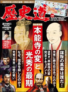 歴史道 Vol.13