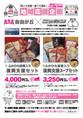 受付終了【地域応援企画】気仙沼復興支援セット(宮城)・スマホとパソコンに強くなる人気書籍