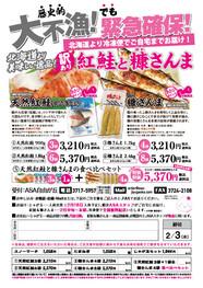 紅鮭・糠さんま(北海道からご自宅へ直送!)