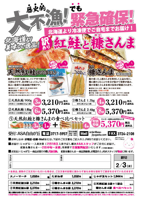 天然紅鮭・糠さんま(北海道から直送!)