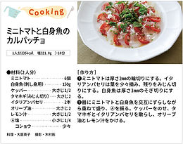 ミニトマトと白身魚のカルパッチョ