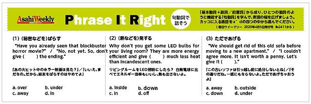 Phrase-It-Right「句動詞で話そう」202104