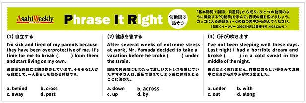 Phrase-It-Right「句動詞で話そう」202105