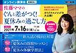 【7/16(金)開催】保護者向け 佐藤ママオンライン講演会のご案内