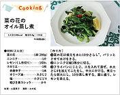 菜の花のオイル蒸し煮
