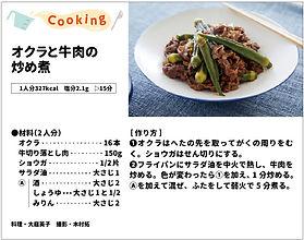 オクラと牛肉の炒め煮