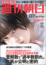 【ASA得ストア】新刊をご紹介(2021.1.25)