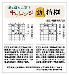 君も藤井七段にチャレンジ詰将棋202103
