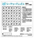 シークワードパズル202106