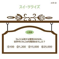 4月【上級編】スクエア.jpg