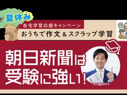 【受付終了】夏休み自宅学習応援!お試し読みキャンペーン