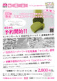 受付終了【地域応援企画】常識を覆すスイーツが誕生「低糖質テリーヌショコラ モリンガ」