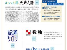【朝日新聞】7月から新企画がスタートします!