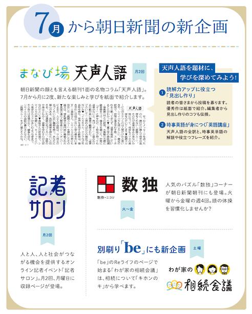 朝日新聞新紙面