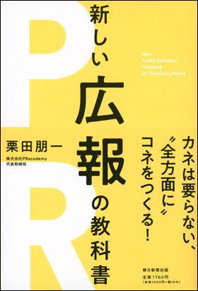 新しい広報の教科書