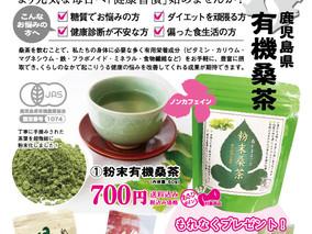 受付終了【ご愛読感謝企画】2袋以上で特典!美容と健康にやさしい桑のお茶など5品目の販売