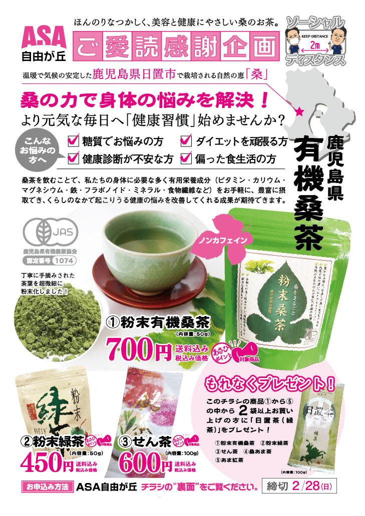 有機桑茶・緑茶・せん茶