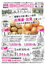 1/25折込【ご愛読感謝企画・物販】じゃが玉・天然紅鮭・糠さんま(北海道から直送!)