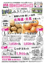 じゃが玉(北海道から直送!)
