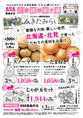 受付終了【ご愛読感謝企画・物販】じゃが玉・天然紅鮭・糠さんま(北海道から直送!)