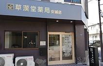 安城店.JPG