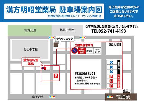 明昭堂駐車場.jpg