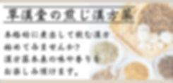 kanpo-bana2.jpg