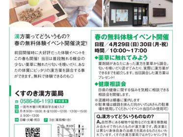 4/29.30 漢方体験イベント開催★