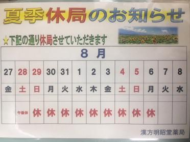 漢方明昭堂★夏季休暇のお知らせ