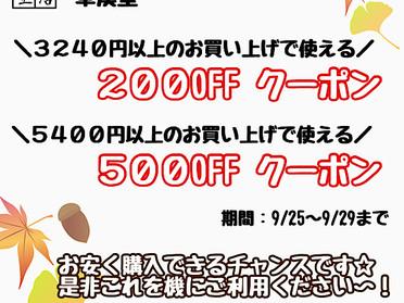 【楽天市場】クーポン配信のお知らせ