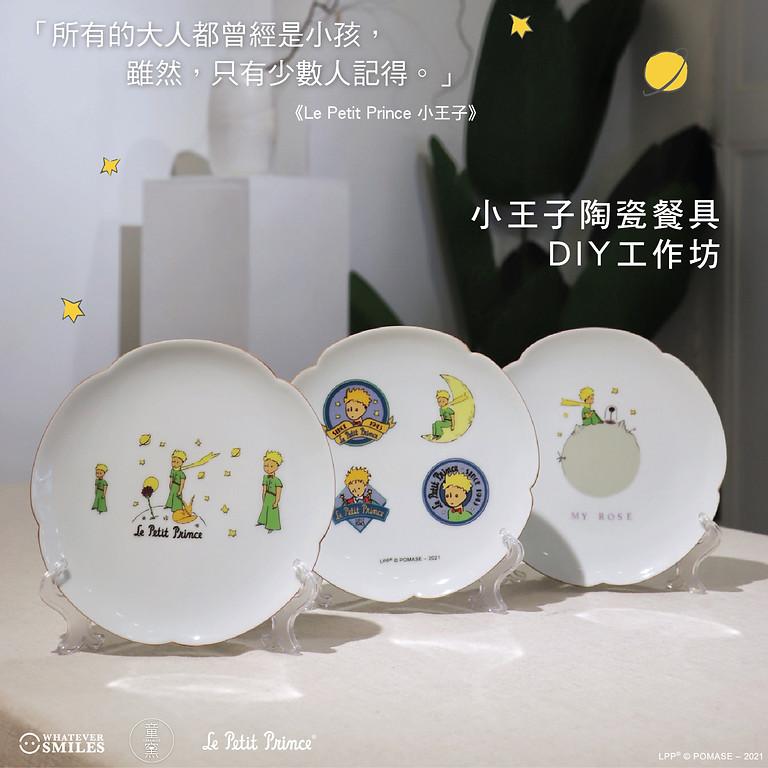 小王子陶瓷餐具 DIY 工作坊 by Tung Yao Ceramics