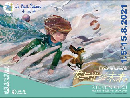 《小王子》75周年 - Steven Choi新版繪本畫展《愛與光的未來》